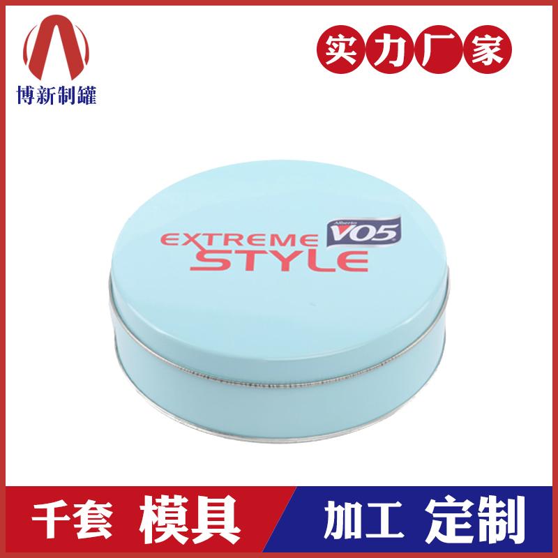 马口铁化妆品盒-护肤品铁盒定制