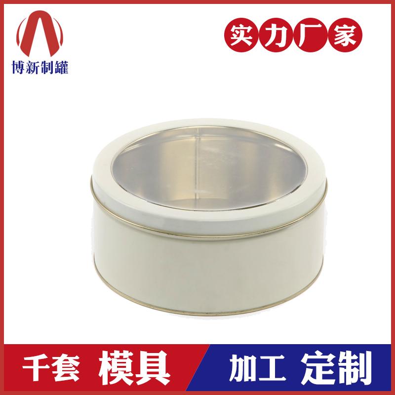 开窗化妆品盒-厂家供应圆形铁罐