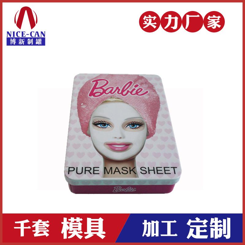 化妆品包装盒厂家-面膜铁盒定制