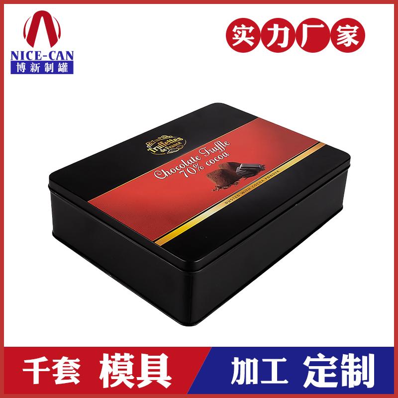 长方形铁盒-巧克力铁盒礼盒包装