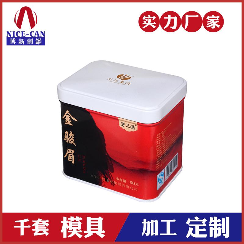 茶叶包装盒-金骏眉茶叶铁盒