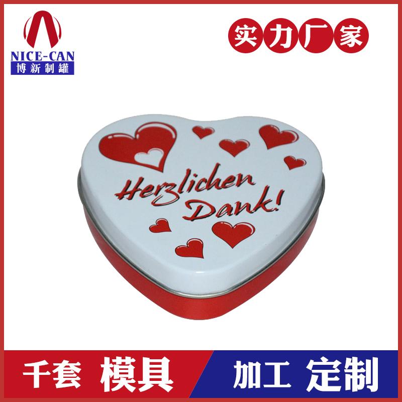 礼品铁盒-巧克力心型铁盒包装