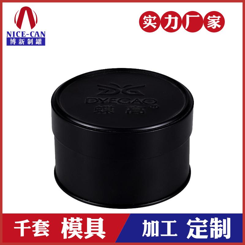 圆形铁罐-化妆品小铁盒