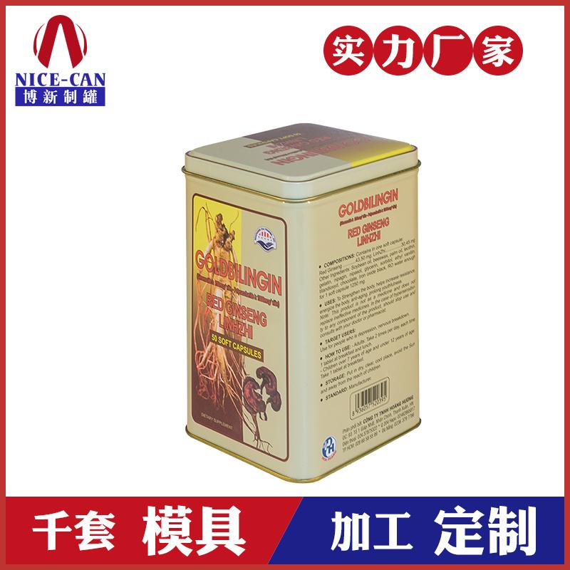 高丽参包装铁罐-长方形保健品铁罐包装
