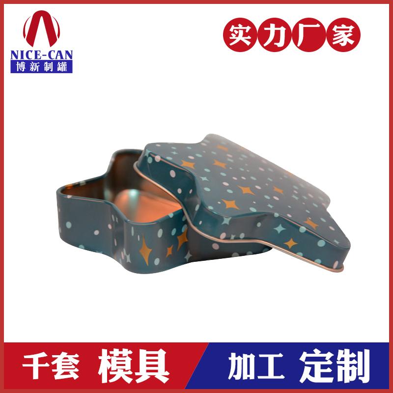 特色铁罐定做 -五角星礼品包装盒