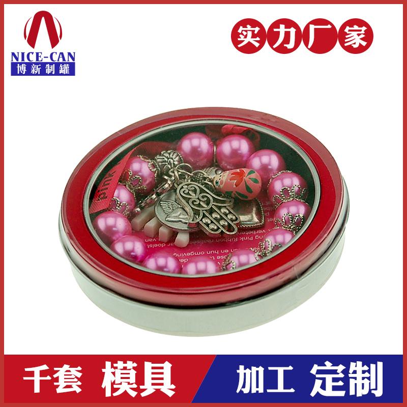 开窗首饰铁盒-圆形马口铁罐