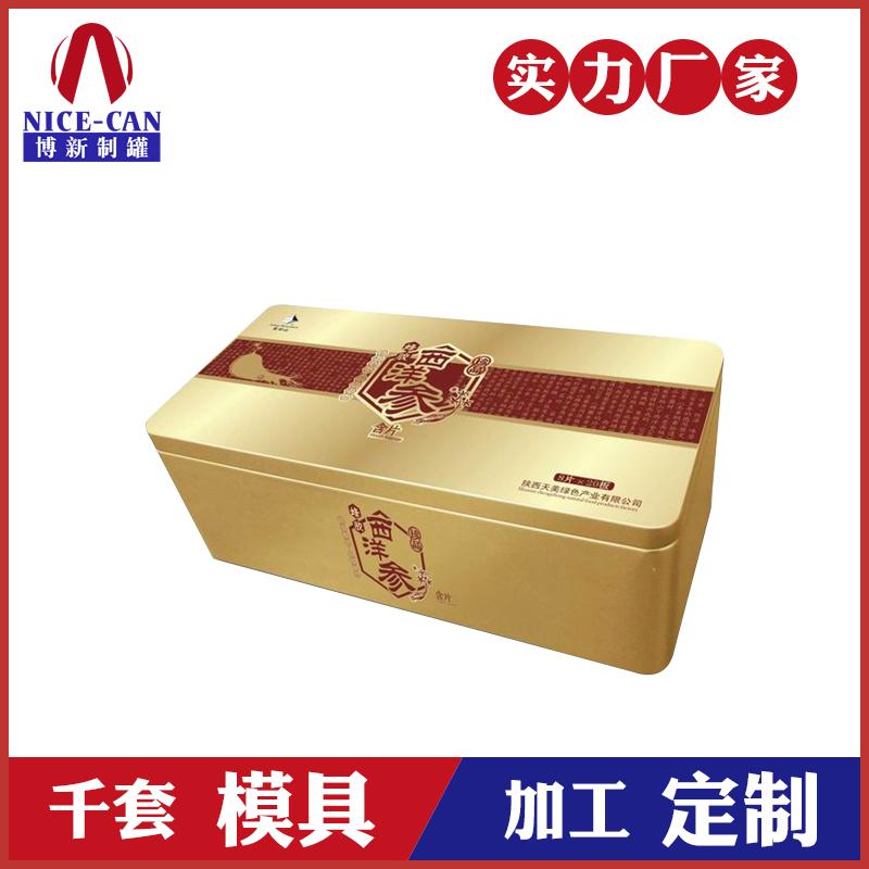 保健品铁盒生产 -西洋参铁盒定制