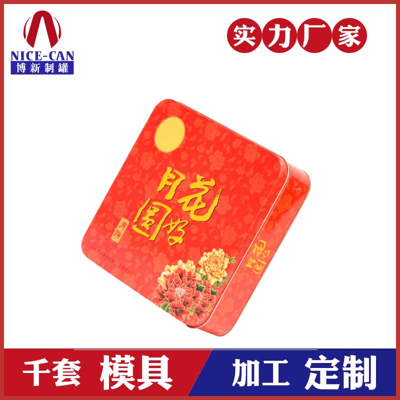 方形月饼铁盒-高档中秋月饼铁盒