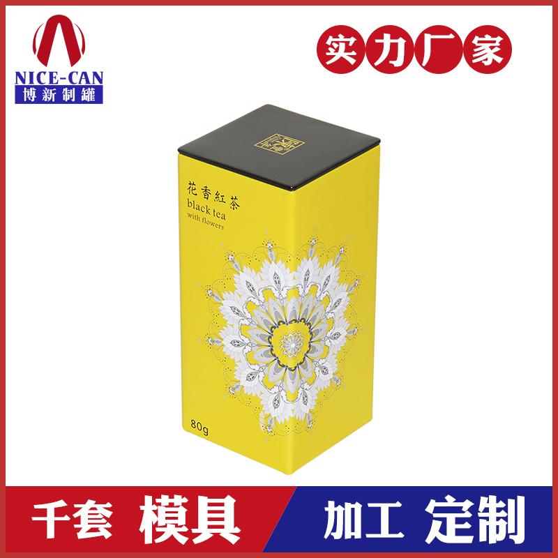 茶叶包装铁盒-方形红茶铁盒
