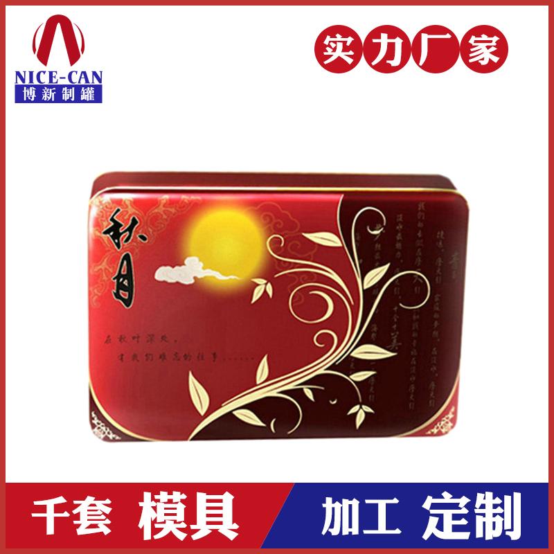 美心月饼铁盒定做-四个/六个装月饼铁罐定做