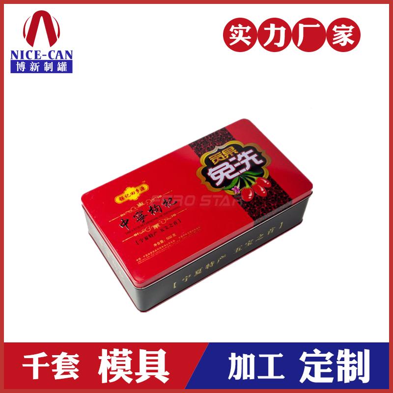 枸杞铁盒-定制马口铁枸杞铁盒