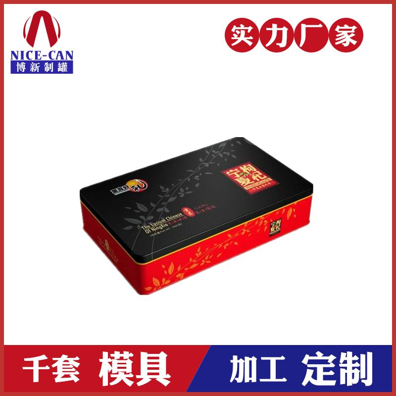 枸杞铁盒定制-宁夏枸杞铁盒