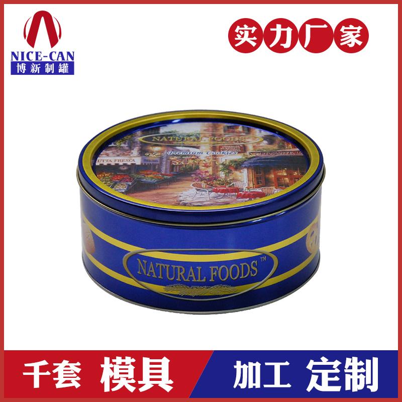 圆形饼干铁盒-曲奇饼干包装铁盒