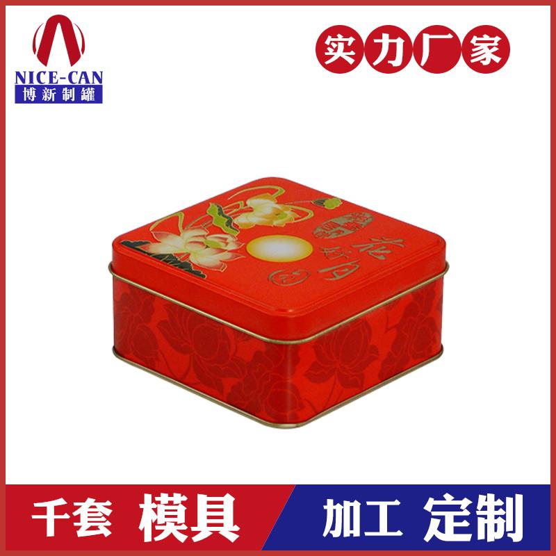 精美月饼铁盒-方形月饼盒定制