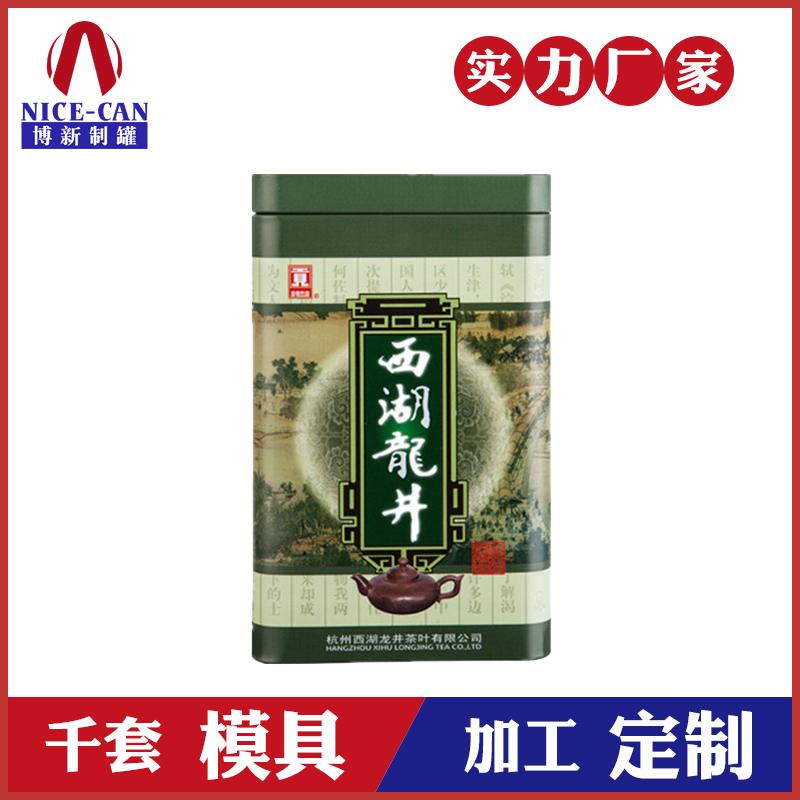 马口铁茶叶罐-西湖龙井茶叶铁盒