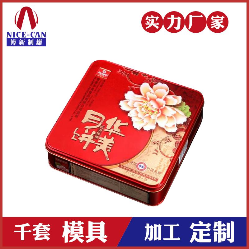 马口铁月饼盒定制-高档月饼铁盒礼品盒