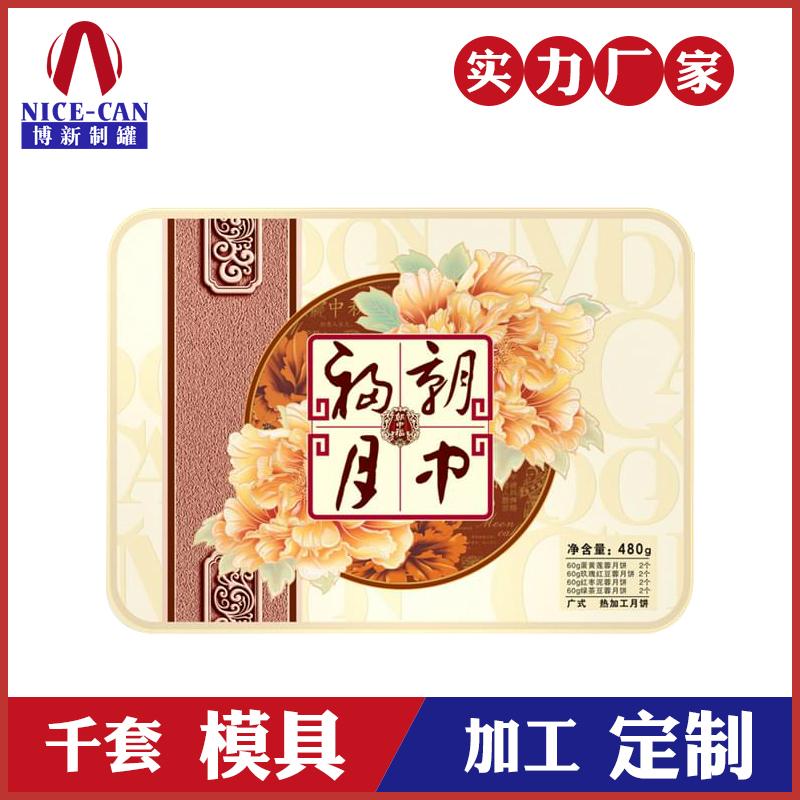 高档月饼铁盒定制-马口铁月饼礼品盒