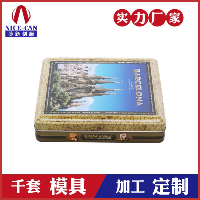 食品包装盒定制-牛轧糖铁盒定制