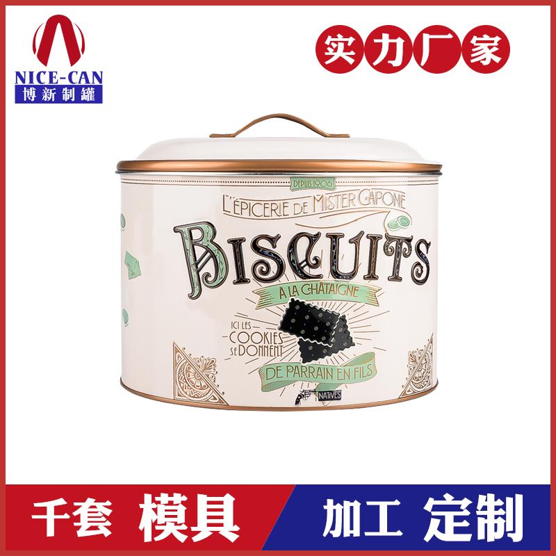 食品金属包装罐-椭圆形饼干铁盒