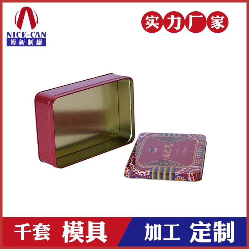 藏红花包装铁盒-藏红花铁盒厂家