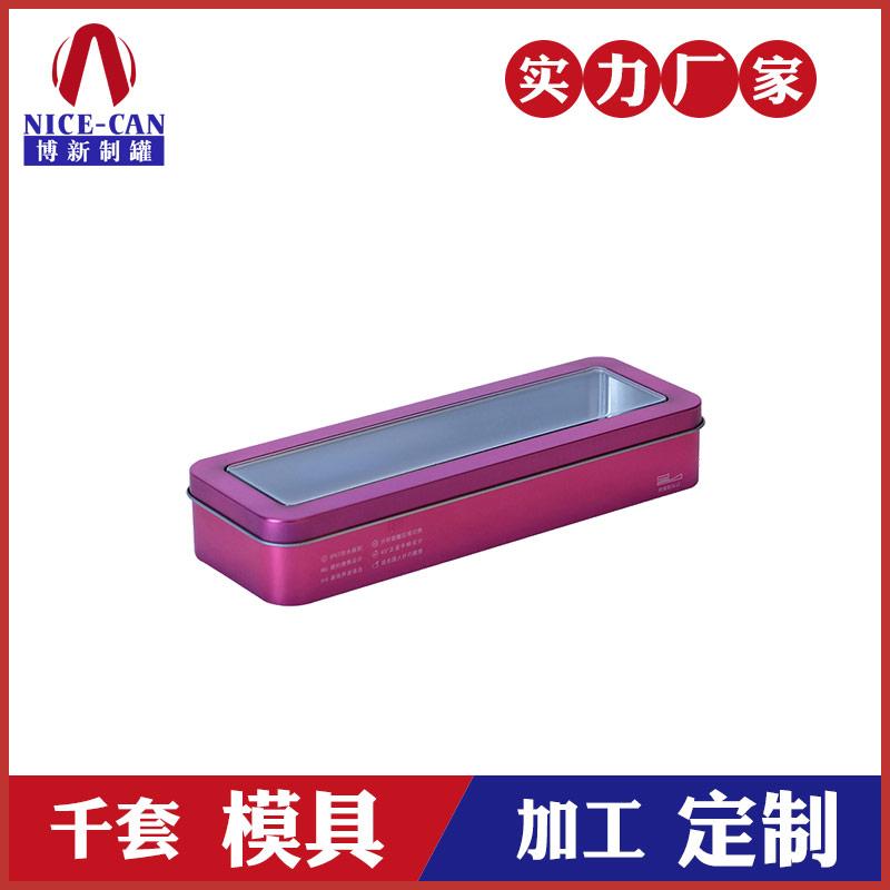电动牙刷包装铁盒-长方形开窗铁盒