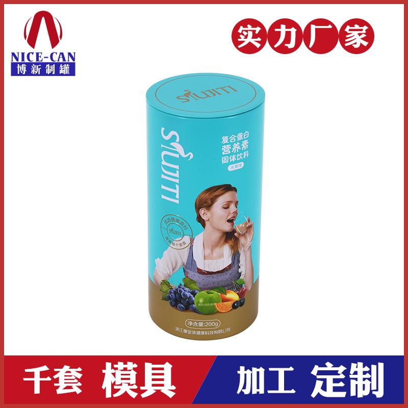 圆形固体饮料铁罐-保健食品铁罐包装