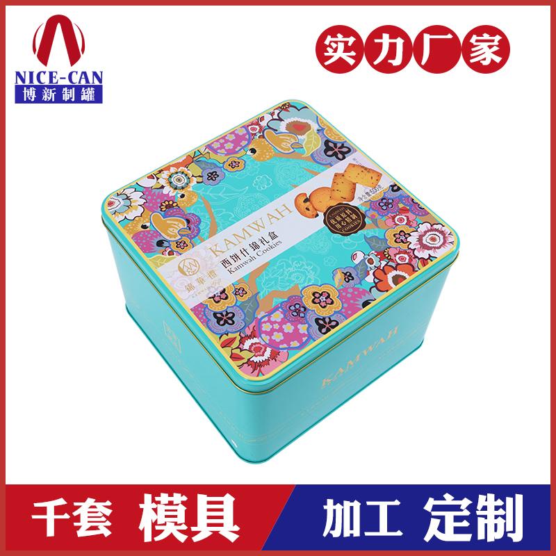 方形曲奇铁盒-曲奇礼品铁盒定制