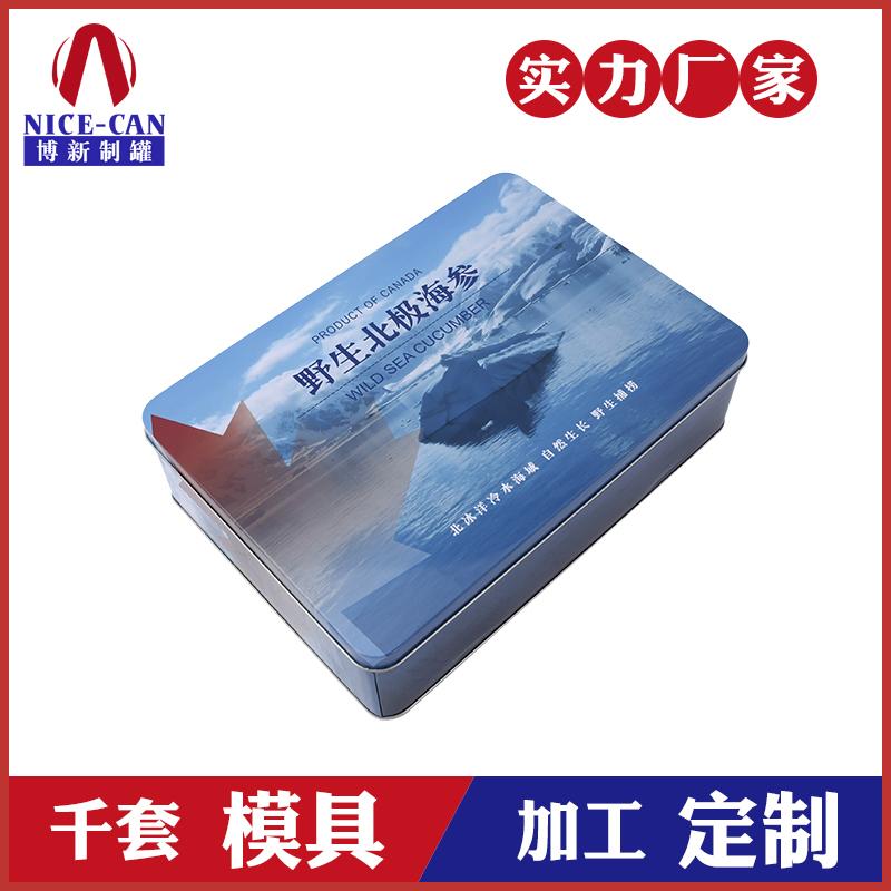 海参马口铁礼盒-方形海参包装铁盒