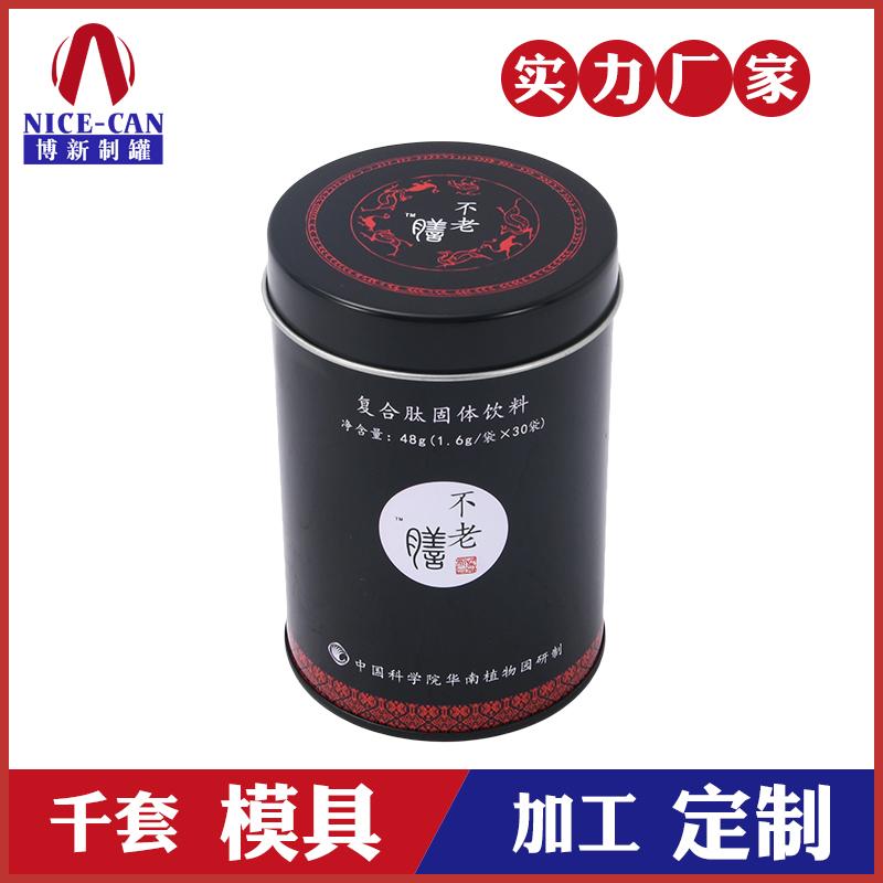 保健食品金属罐-圆形固体饮料铁罐
