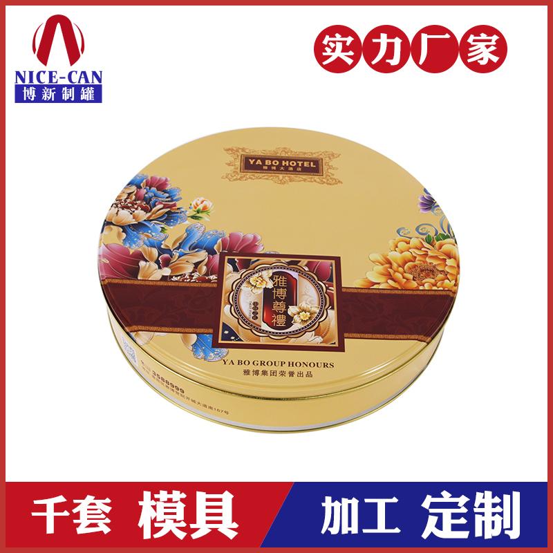 七星伴月圆形月饼铁盒-金属月饼盒定制
