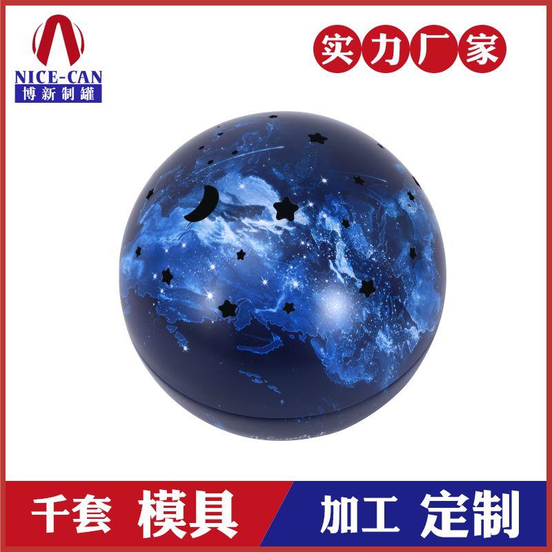星空金属球罐-化妆品礼品铁罐